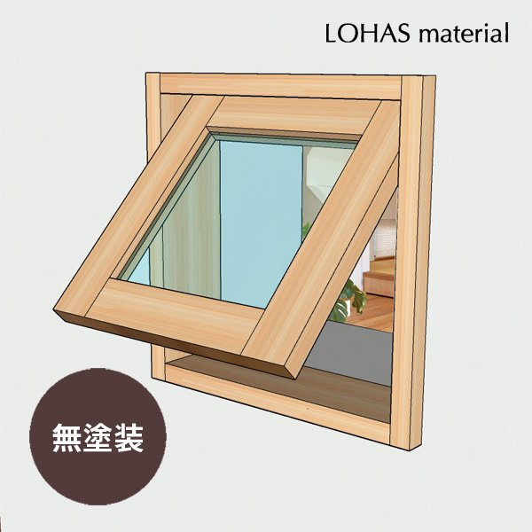 LOHAS material 室内 窓 通風 木製 ガラス インテリア 壁面 採光  自然素材 おしゃれ 無垢 インテリアウィンドウ 横辷り出し窓 パイン 特別色塗装 W400×H400mm