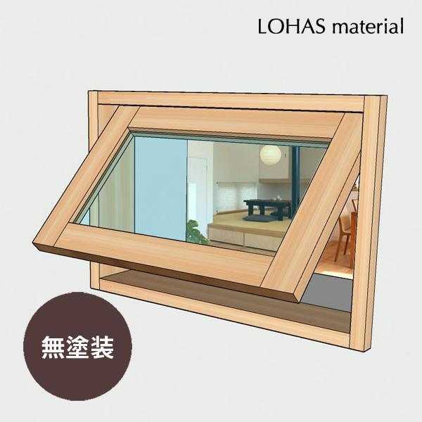 LOHAS material 室内 窓 通風 木製 ガラス インテリア 壁面 採光  自然素材 おしゃれ 無垢 インテリアウィンドウ 横辷り出し窓 パイン 特別色塗装 W600×H400mm