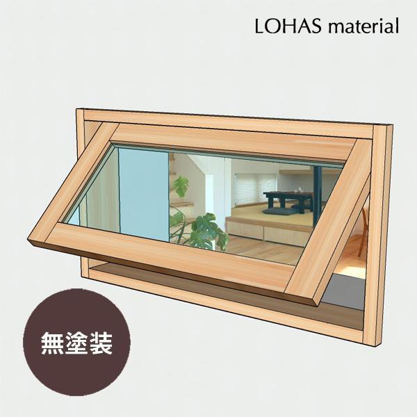 LOHAS material 室内 窓 通風 木製 ガラス インテリア 壁面 採光  自然素材 おしゃれ 無垢 インテリアウィンドウ 横辷り出し窓 パイン 特別色塗装 W770×H400mm