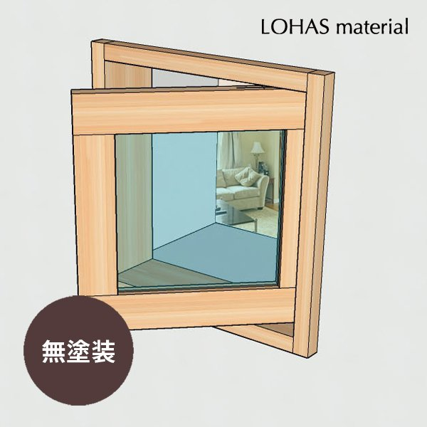 LOHAS material 室内 窓 通風 木製 ガラス インテリア 壁面 採光  自然素材 おしゃれ 無垢 インテリアウィンドウ 縦辷り出し窓 パイン 特別色塗装 W400×H400mm