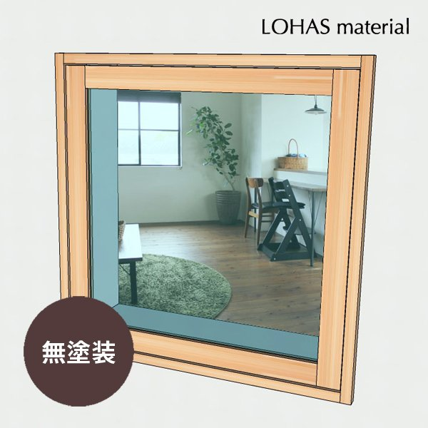 LOHAS material 室内 窓 通風 木製 ガラス インテリア 壁面 採光 部屋  自然素材 おしゃれ 無垢 インテリアウィンドウ FIX窓 パイン 特別色塗装 W770×H800mm
