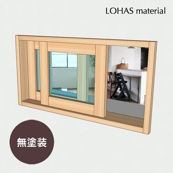 LOHAS material 室内 窓 通風 木製 ガラス インテリア 壁面 採光 部屋  自然素材 おしゃれ 無垢 インテリアウィンドウ 引違窓 パイン 特別色塗装 W770×H400mm