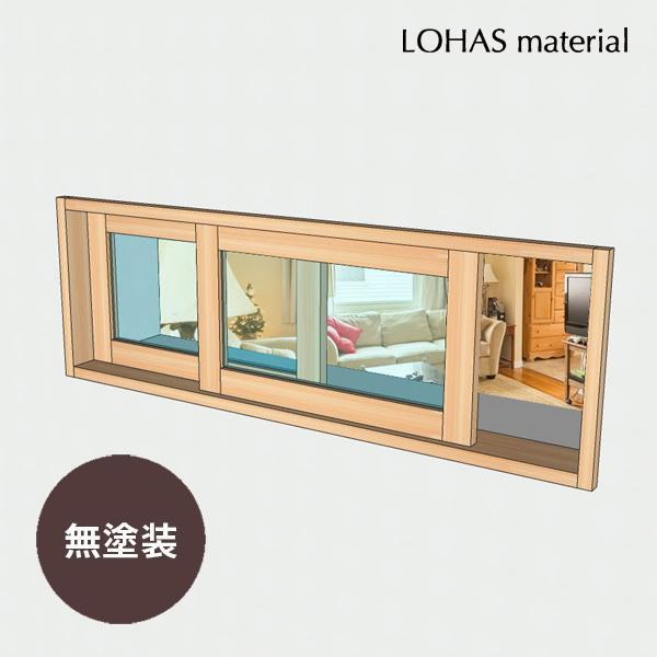 LOHAS material 室内 窓 通風 木製 ガラス インテリア 壁面 採光 部屋  自然素材 おしゃれ 無垢 インテリアウィンドウ 引違窓 パイン 特別色塗装 W1200×H400mm