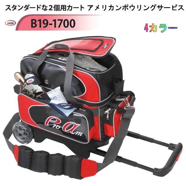 【良好品】 ボウリングバッグ ABS OKAクリエイト 2個用カート BB-1800 2019年数量限定モデル, ディアディア 4d7c4469
