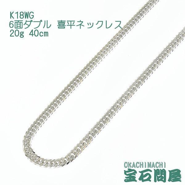 【本日特価】 喜平ネックレス K18WG ホワイトゴールド 6面ダブル ネックレスチェーン 40cm 20g 18金 新品, テンリシ 436516d3