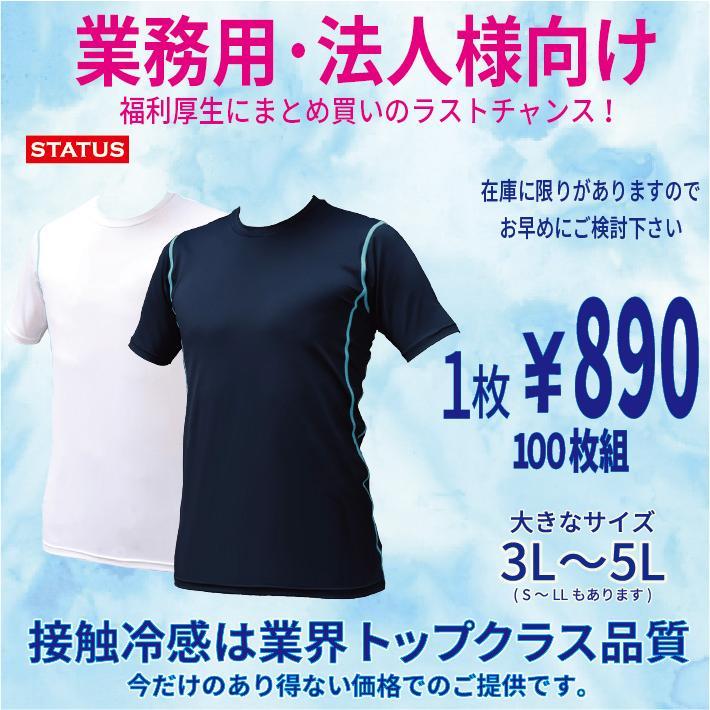 コンプレッションシャツ 100枚組 大きい 3L·5Lサイス 法人向け 団体向け 業務用   加圧シャツ