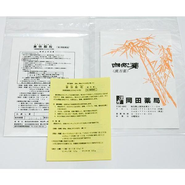 黄快顆粒 (おうかいかりゅう)30包入  おなかをあたためて便秘体質を改善する漢方薬 okada-ph 05