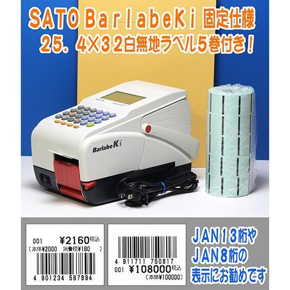 SATO Barlabe Ki(バーラベ Ki) 固定仕様 本体 中古 (ラベル5巻付き) JAN バーコード プリンター|okada-proshop