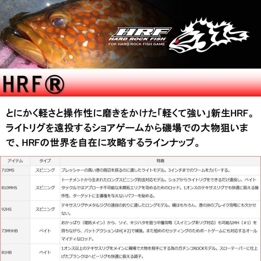 ダイワ(Daiwa) ロックフィッシュロッド ベイト HRF 73MHHB 釣り竿