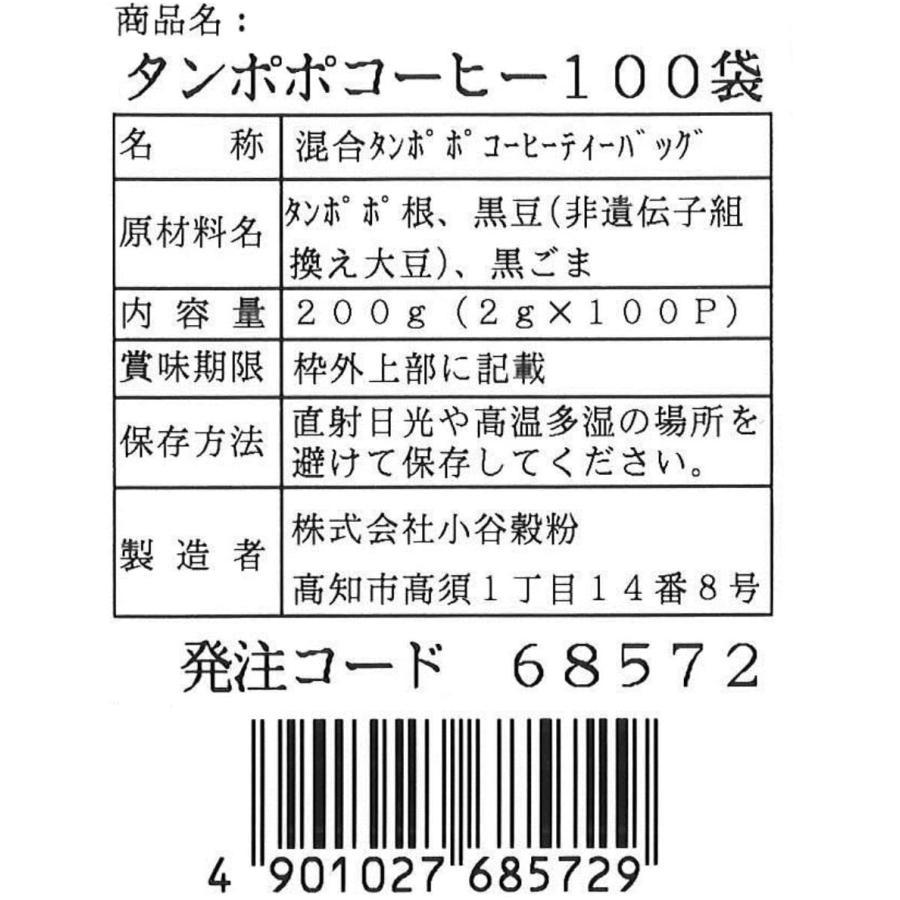 OSK 業務用 黒ゴマ 黒豆入 たんぽぽコーヒー ティーパック 2g×100袋 (アルミ)|okadaen01|04