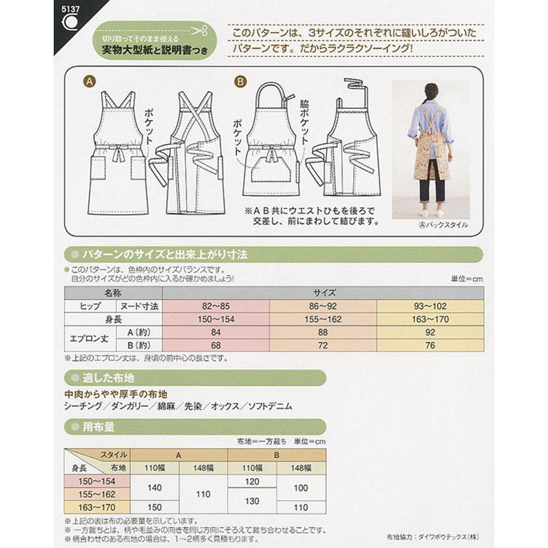 ソーイングパターン(型紙) エプロン(5137) (H)_ki_ okadaya-ec 02