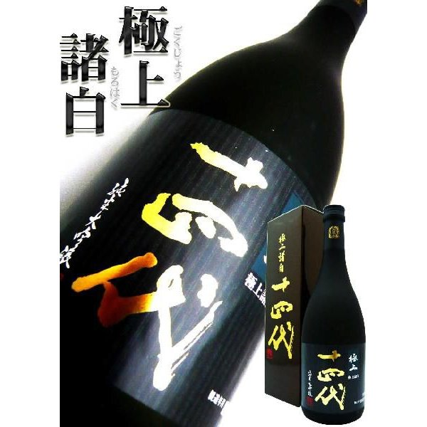 日本酒 十四代 純米大吟醸 極上諸白 生詰 720ml 化粧箱付 じゅうよんだい ごくじょうもろはく|okadayasaketen