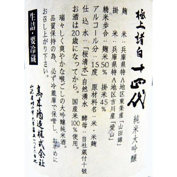 日本酒 十四代 純米大吟醸 極上諸白 生詰 720ml 化粧箱付 じゅうよんだい ごくじょうもろはく|okadayasaketen|04