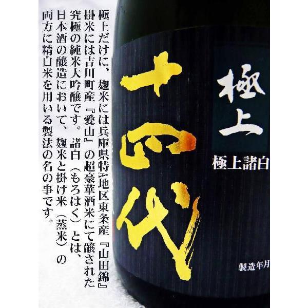 日本酒 十四代 純米大吟醸 極上諸白 生詰 720ml 化粧箱付 じゅうよんだい ごくじょうもろはく|okadayasaketen|05