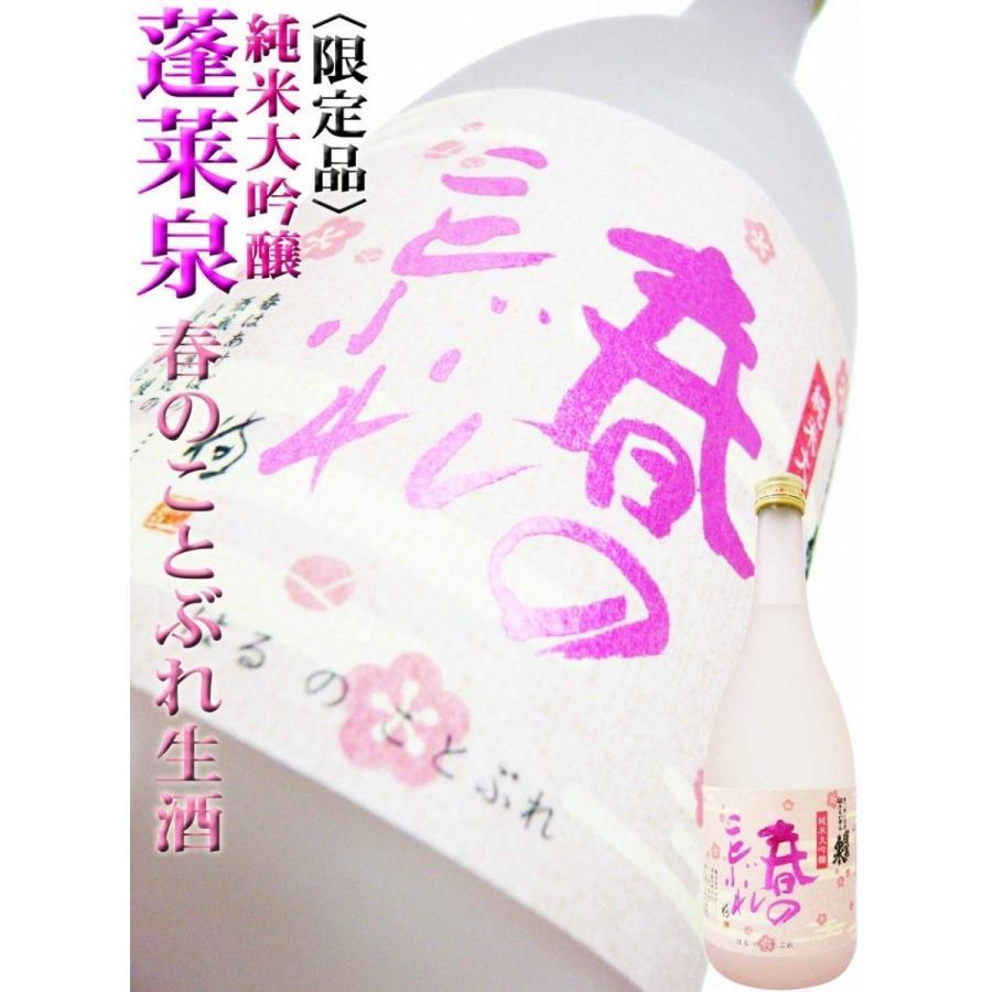 日本酒 純米大吟醸 蓬莱泉 春のことぶれ 生酒 720ml 空スペック生しぼりたて季節限定酒|okadayasaketen