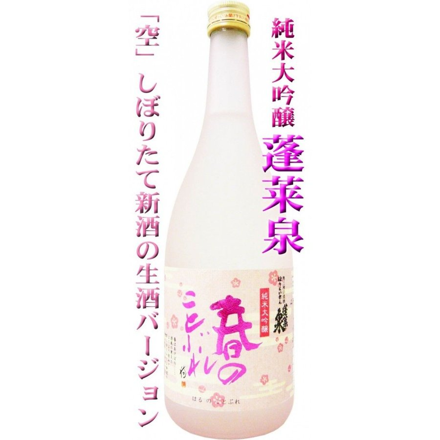 日本酒 純米大吟醸 蓬莱泉 春のことぶれ 生酒 720ml 空スペック生しぼりたて季節限定酒|okadayasaketen|02