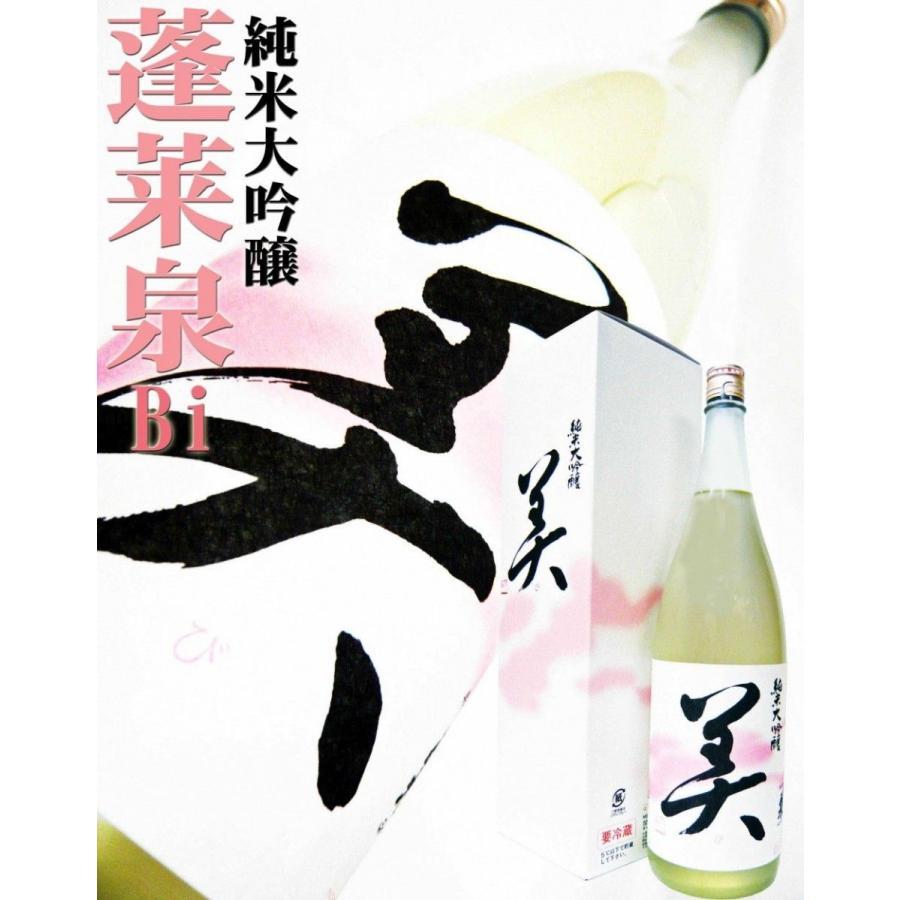 日本酒 純米大吟醸 蓬莱泉 美 1.8L び 化粧箱なし okadayasaketen