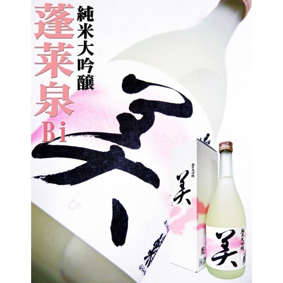 日本酒 純米大吟醸 蓬莱泉 美 720ml  専用化粧箱入り |okadayasaketen