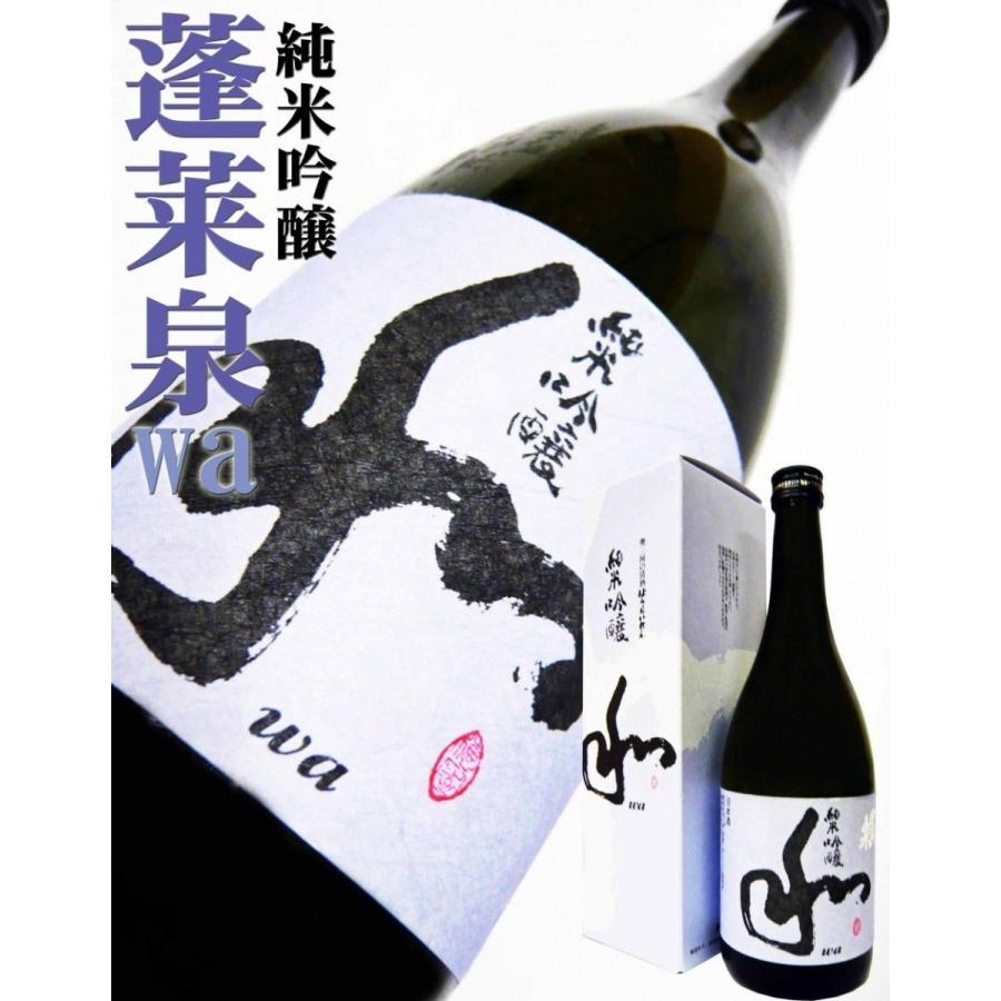 日本酒 純米吟醸 蓬莱泉 和 720ml 専用化粧箱入り 送料無料|okadayasaketen