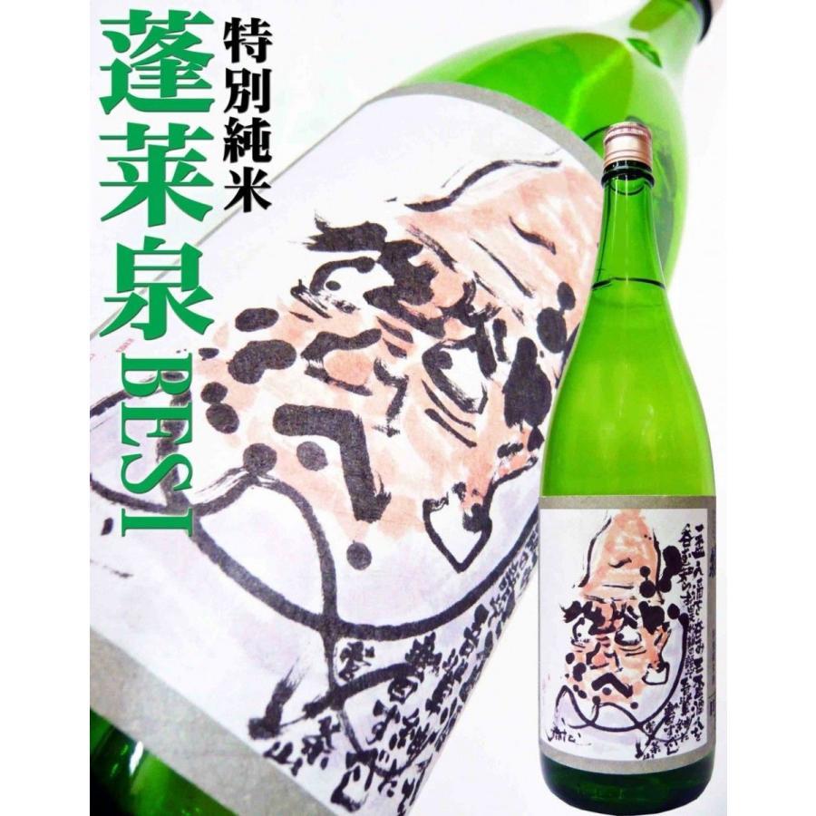 日本酒 特別純米 蓬莱泉 可 1.8L べし インターナショナル ワイン チャレンジ2015 BRONZEメダル獲得 okadayasaketen