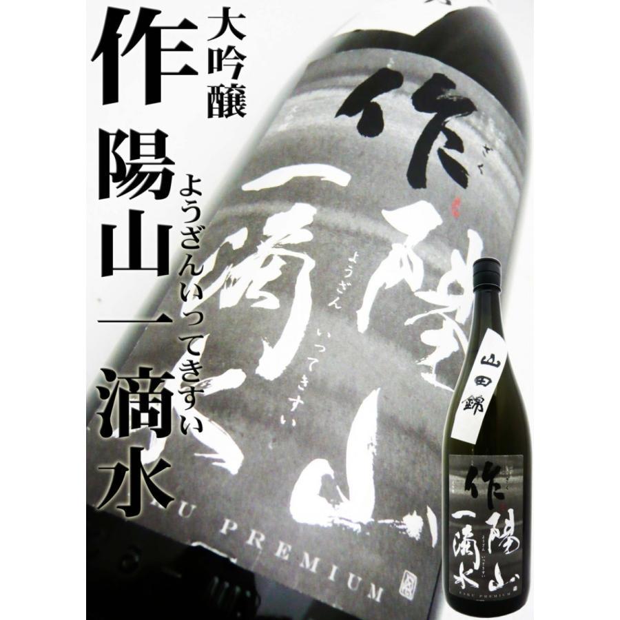 日本酒 大吟醸 作 陽山一滴水 山田錦 1.8L ざく ようざんいってきすい ZAKU