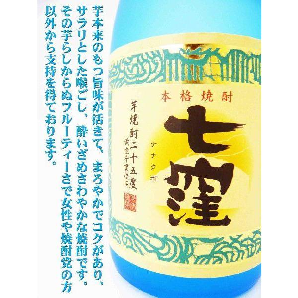 焼酎 七窪 芋焼酎 720ml ななくぼ 評判高い芋焼酎 okadayasaketen 05