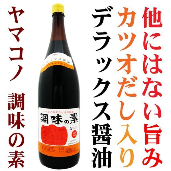 調味の素 ヤマコノ デラックス 醤油 1.8L ちょうみのもと 老舗旅館や割烹料理店の料理長も絶賛!!