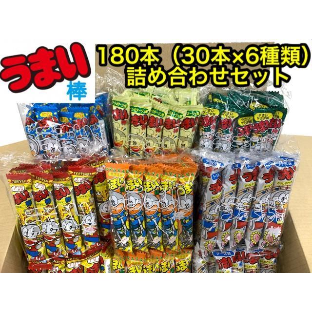 やおきん うまい棒180本(30本×6種類)詰め合わせセット okagesama-market