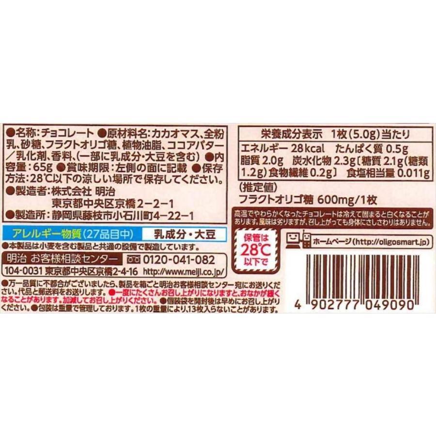 明治 オリゴスマートミルクチョコレート 65g ×5箱|okagesama-market|03