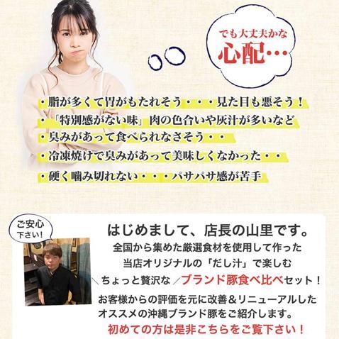 あぐー豚 豚肉 送料無料 しゃぶしゃぶ 豚 肉 切り落とし300g okami 06