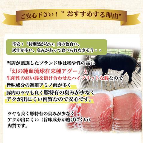 あぐー豚 豚肉 送料無料 しゃぶしゃぶ 豚 肉 切り落とし300g okami 07