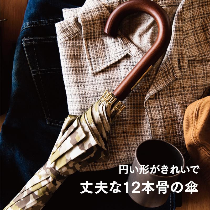 傘 メンズ 迷彩柄 丈夫 65cm 12本骨グラスファイバー ジャンプ傘 送料無用|okamoto-kasa