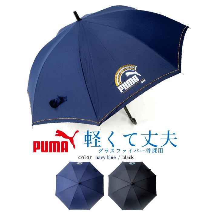 傘 キッズ プーマ 58cm ジャンプ傘 2色展開 適応身長:130〜145cm 送料無料|okamoto-kasa
