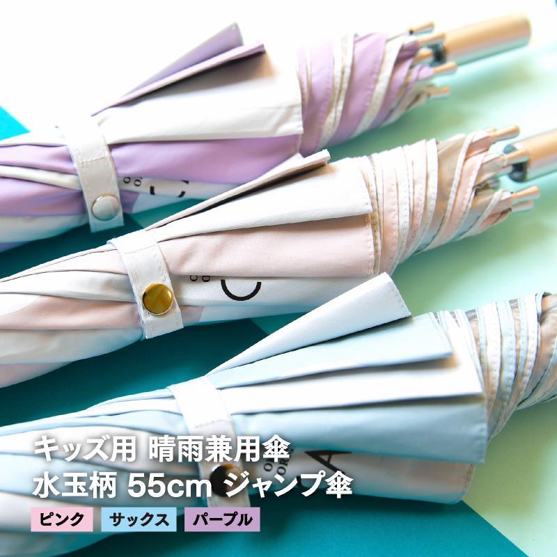 日傘 子供用 遮光率99% 遮熱 涼しい UVカット 晴雨兼用傘 撥水効果 水玉柄 55cm ジャンプ傘 送料無料 無料包装 無料誕生日メッセージカード付 okamoto-kasa