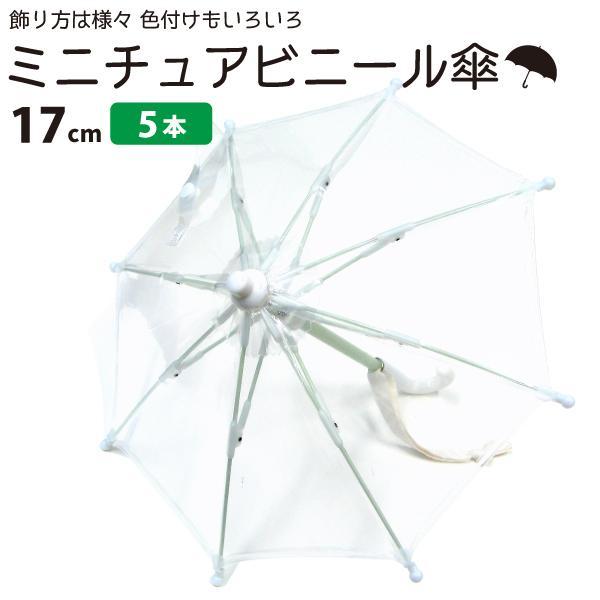 ビニール傘 ミニチュア傘 送料無料 オリジナル作品作成可能 無地透明 5本セット|okamoto-kasa