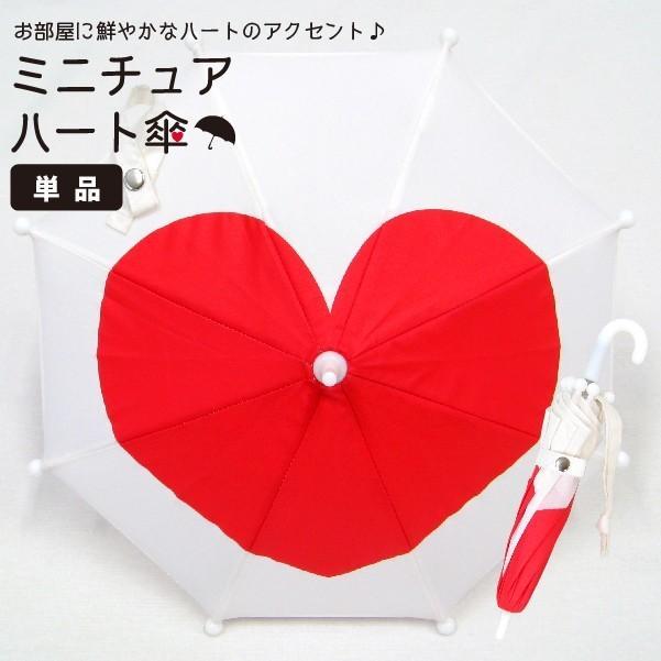 傘 かわいい ハート柄 ミニチュアタイプ ハロウィン 結婚式 イベント用 ごっこ遊び用 お人形用 ディスプレイ用 アクセサリー用 送料無料 5本セット okamoto-kasa 02