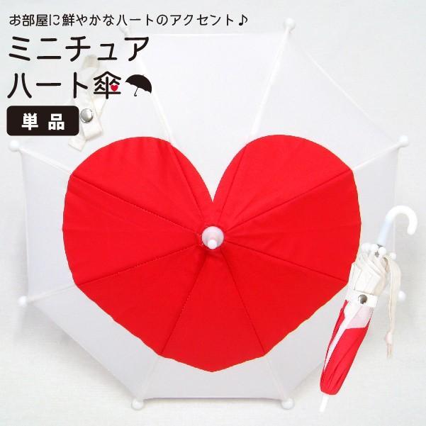 傘 かわいい ハート柄 ミニチュアタイプ ハロウィン 結婚式 イベント用 ごっこ遊び用 お人形用 ディスプレイ用 アクセサリー用 送料無料|okamoto-kasa|02