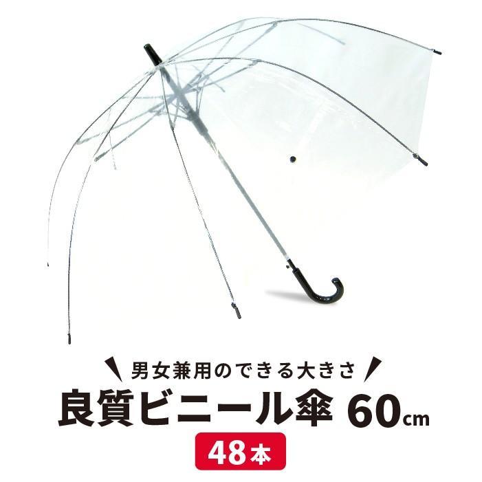 ビニール傘 ジャンプ60cm 1本単価税込231円 送料無料 まとめ買い 業務用 48本セット 高品質 |okamoto-kasa