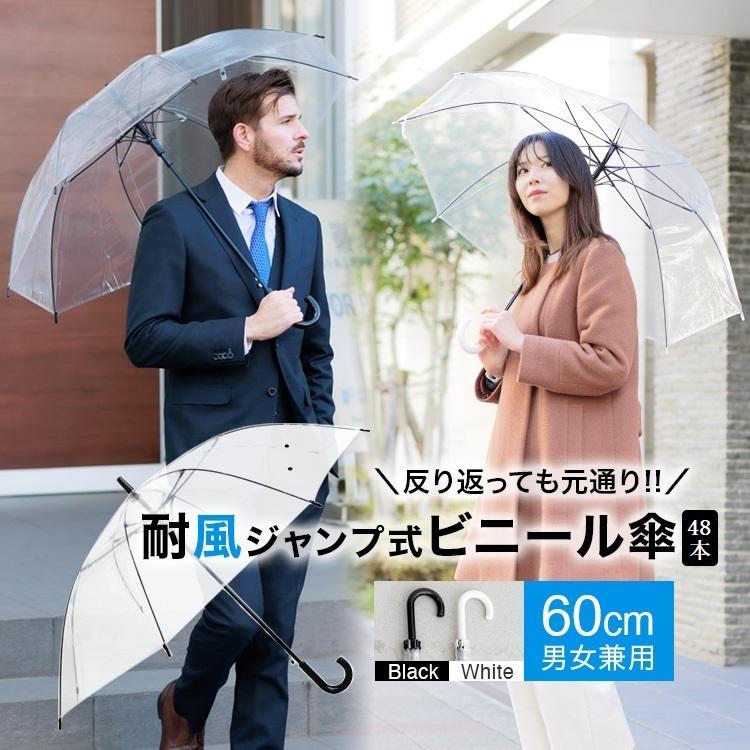 ビニール傘 48本セット 丈夫 60cm ジャンプ傘 白黒2色展開 反り返っても折れにくく風に強いグラスファイバー耐風骨使用 送料無料 okamoto-kasa