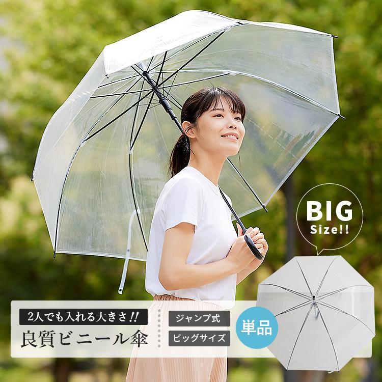 ビニール傘 ジャンプ 70cm 大きい傘 1本単価税込352円 送料無料 業務用 まとめ買い 36本セット 透明高品質ビッグサイズで荷物も濡れにくい|okamoto-kasa