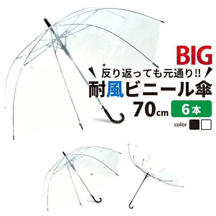 ビニール傘 ジャンプ 70cm 大きい傘 1本税込1,100円 送料無料  6本セット 反り返っても折れにくく風に強い耐風骨使用 高品質ビッグサイズで荷物も濡れにくい|okamoto-kasa