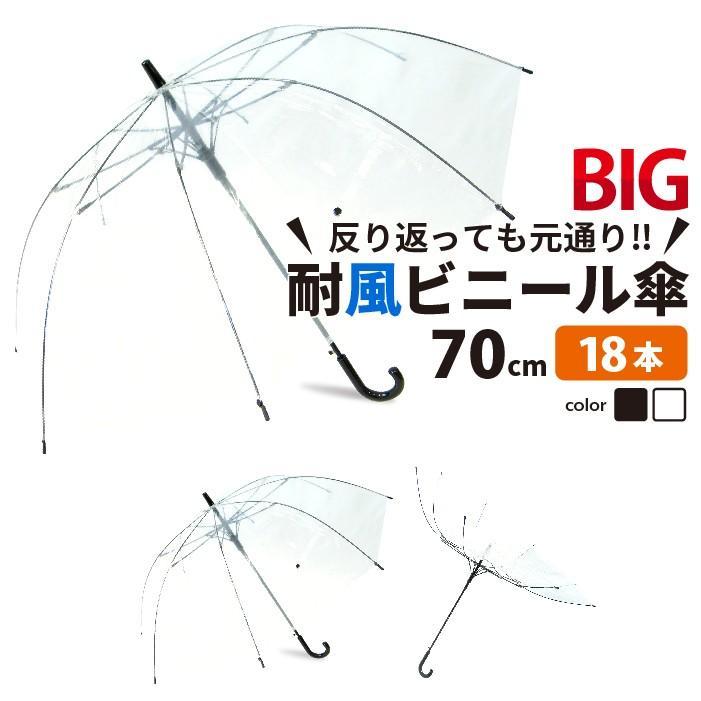 ビニール傘 ジャンプ 70cm 大きい傘 1本税込638円 送料無料  18本セット 反り返っても折れにくく風に強い耐風骨使用 高品質大きい傘で荷物も濡れにくい|okamoto-kasa