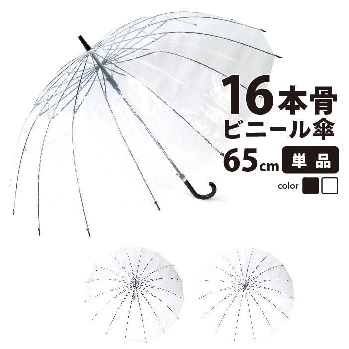 ビニール傘 グラスファイバー 16本骨 ジャンプ式 65cm 送料無料|okamoto-kasa