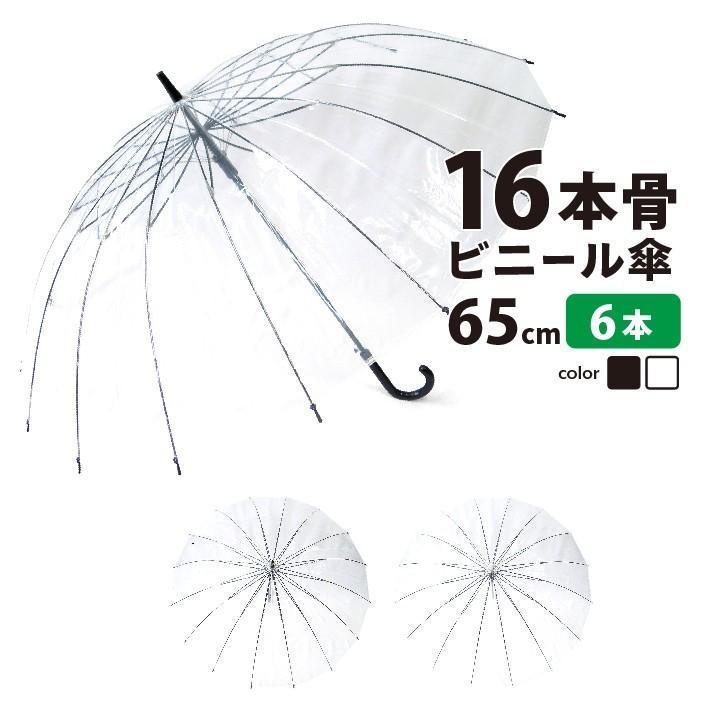ビニール傘 グラスファイバー16本骨ジャンプ式 65cm 送料無料 6本セット業務用 まとめ買い okamoto-kasa