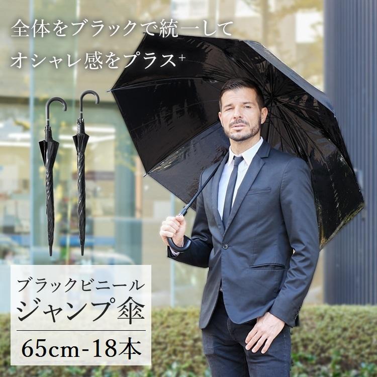 傘 メンズ ブラック ビニール傘 18本セット 大きい傘 65cm 反り返っても折れにくく風に強いグラスファイバー耐風骨使用 ジャンプ傘 送料無料|okamoto-kasa