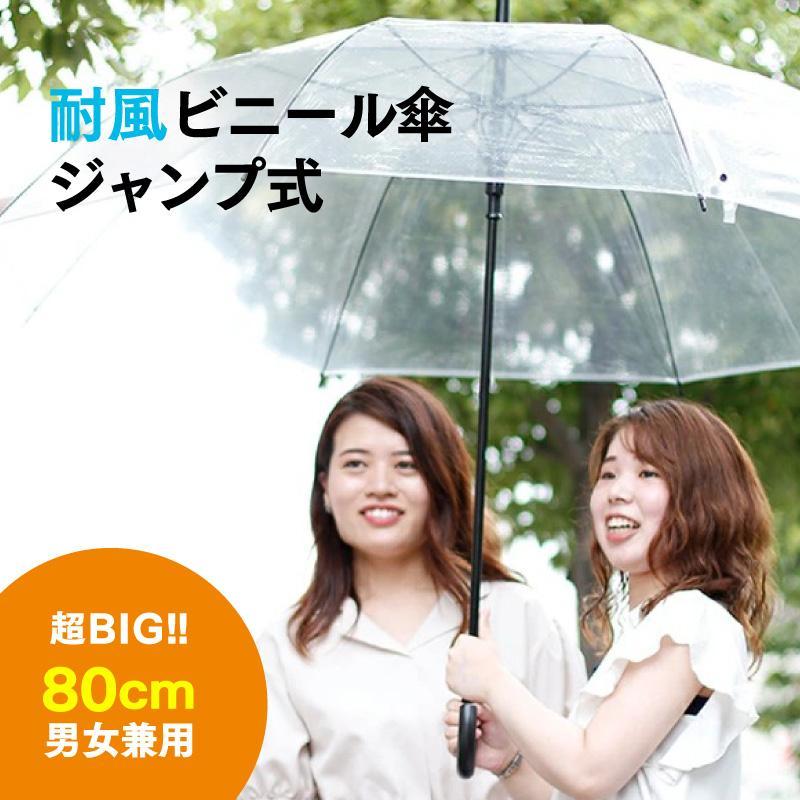 ポイント10倍 ビニール傘 丈夫 大きい傘 車椅子にも役立つ 超超特大 80cm 反り返っても折れにくく風に強い 耐風骨使用 荷物も濡れにくい ジャンプ傘 送料無料 okamoto-kasa