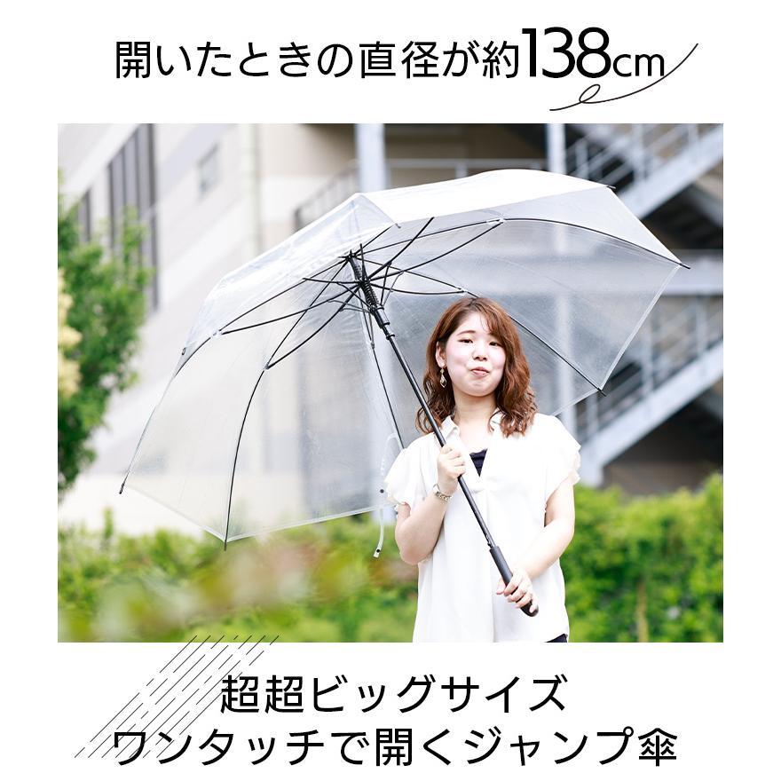 ポイント10倍 ビニール傘 丈夫 大きい傘 車椅子にも役立つ 超超特大 80cm 反り返っても折れにくく風に強い 耐風骨使用 荷物も濡れにくい ジャンプ傘 送料無料 okamoto-kasa 02