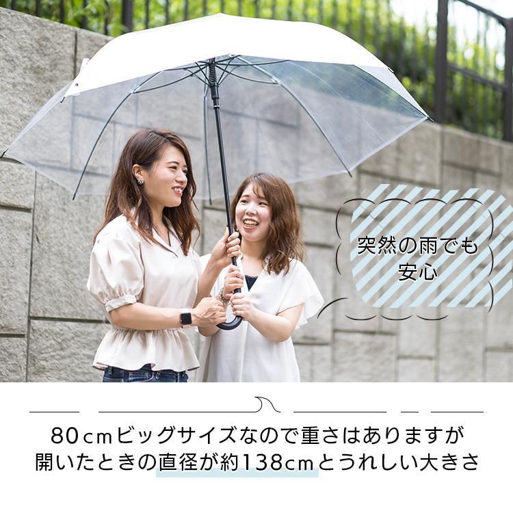ポイント10倍 ビニール傘 丈夫 大きい傘 車椅子にも役立つ 超超特大 80cm 反り返っても折れにくく風に強い 耐風骨使用 荷物も濡れにくい ジャンプ傘 送料無料 okamoto-kasa 10