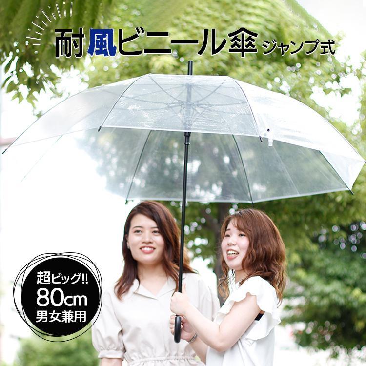 ビニール傘 丈夫 大きい傘 超超特大 80cm 36本セット 反り返っても折れにくく風に強いグラスファイバー耐風骨使用 荷物も濡れにくい ジャンプ傘 送料無料|okamoto-kasa
