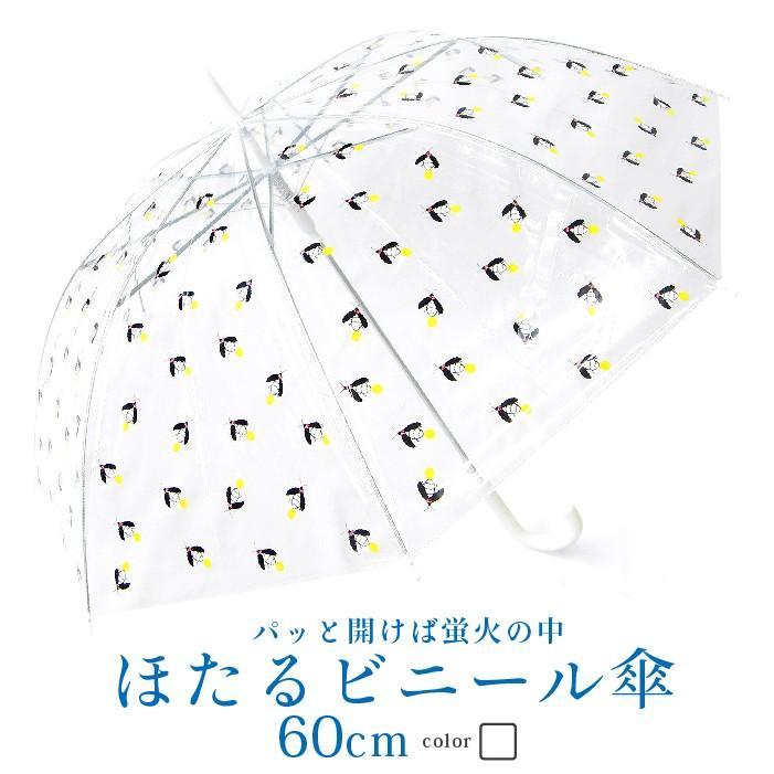 ビニール傘 かわいい ホタル総柄 60cm ジャンプ傘 送料無料|okamoto-kasa